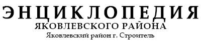 Энциклопедия Яковлевского района