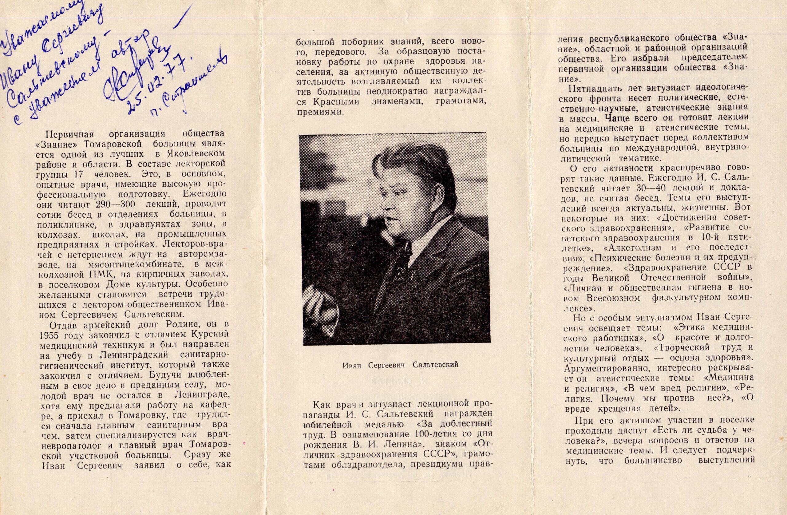 сальтевский 09